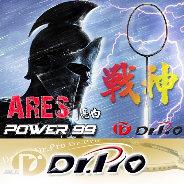 Dr. Pro ARES POWER 戰神 99 羽球拍