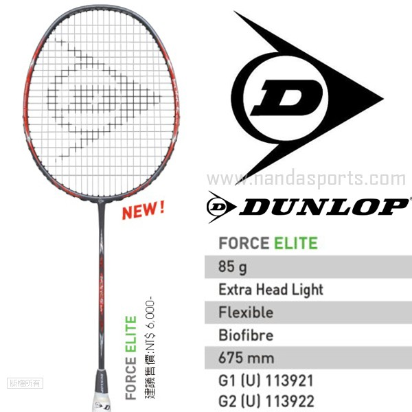 韓國登陸普DUNLOP Force ELITE 羽球拍
